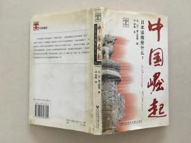 中国崛起 日本该做些什么? 津上俊哉签赠