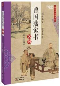 国学名句故事绘:曾国藩家书名句