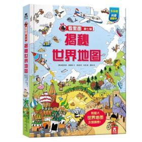 看里面系列第7辑 第七辑-揭秘世界地图 乐乐趣童书