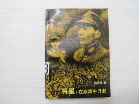 旧书《将星,在狼烟中升起》 温靖邦 1991年印 A5-12