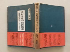 素材生产の经济构造 附 北川 泉 信札1页