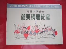 约翰汤姆森  简易钢琴教程2