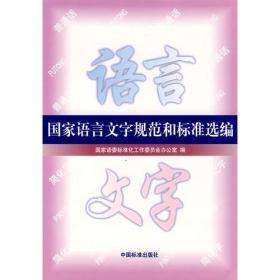 国家语言文字规范和标准选编 专著 国家语委标准化工作委员会办公室编 guo