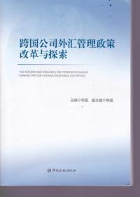 跨国公司外汇管理政策改革与探索