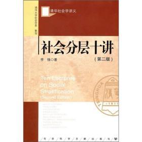 清华社会学讲义:社会分层十讲(第2版)