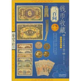 鉴宝·大众收藏15(第2辑):钱币收藏三百问