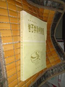 岩石学简明教程(修订本)