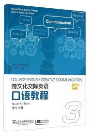 跨文化交际英语口语教程(3 学生用书)