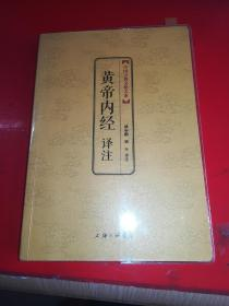 中国古典文化大系:黄帝内经译注