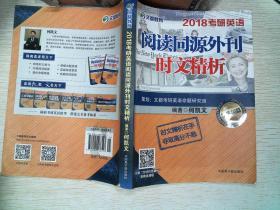 文都教育2018考研英语 阅读同源外刊时文精析       有笔记
