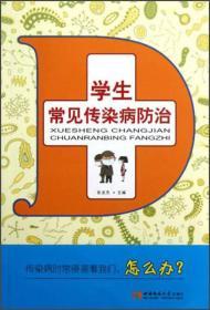 学生常见传染病防治 张龙杰 西南师范大学出版社 9787562157007