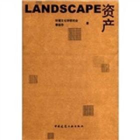 LANDSCAPE资产