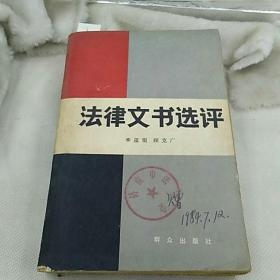 法律文书选品群众出版社1983年一版一印