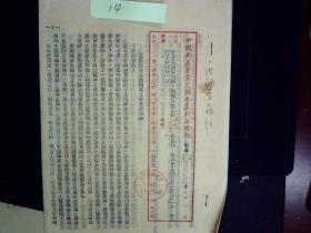 14、55年贵定县党委农村工作部红蓝双色印工作报告一份,3页。