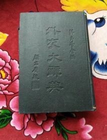 外交大辞典(民国二十六年印刷发行、精装、货号:3-5)