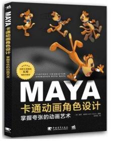 正版全新 Maya卡通动画角色设计:掌握夸张的动画艺术