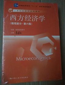 西方经济学第六版(微观部分+宏观部分)二本合售