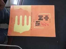 中国手语:下册【修订版】