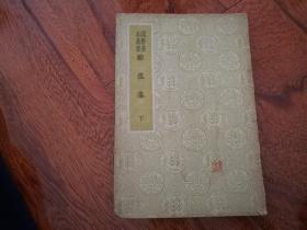 国学基本丛书:《雕菰集》 下