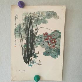 文革期间8开名家国画散页(铜版纸)---   郭味蕖:<晨曦>