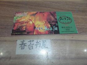 门票---张家界龙王洞【票价65元】
