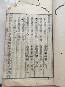 虎鈐經卷十至卷十四,五卷合訂,兵法書