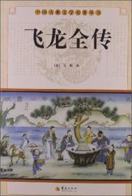 中国古典文学名著丛书:飞龙全传