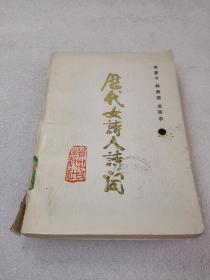 《历代女诗人诗词》大缺本!贵州人民出版社 1988年1版1印 仅印4040册