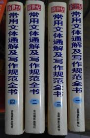 新世纪常用文体通解及写作规范全书全四卷