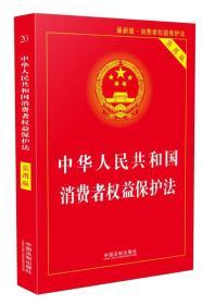 中华人民共和国消费者权益保护法(实用版)(2018版)