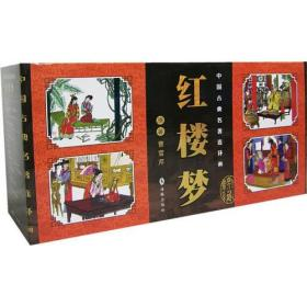 红楼梦:中国古典名著连环画
