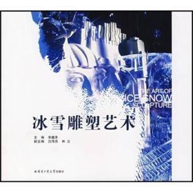 冰雪雕塑 李鑫泽主 哈尔滨工业大学出版社 9787560326160