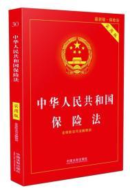 中华人民共和国保险法 最新版 实用版