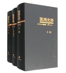 张炜文存( 套装1-16册)