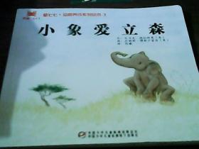 小象爱立森 彩版