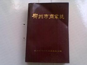 柳州市商业志