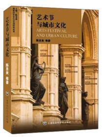 国家对外文化交流研究丛书:艺术节与城市文化