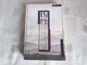 饬终:佛教临终关怀思想与方法(2005年1版1印5000册 请看书影及描述!)