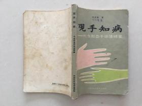 观手知病  气色形态手诊法精要 刘剑锋赠书 钤印章