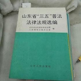 """山东省""""三五""""普法法律法规选编山东人民出版社  1996年一版一印"""