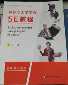 正版二手书探究型大学英语5E教程1 吴云毛锋 9787567543720