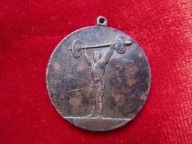 民国1947年举重47公斤奖牌