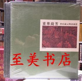 重华绮芳:曹氏藏元明清漆器【全新 带塑封】