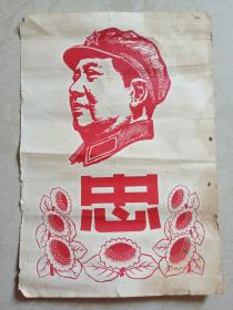 毛主席画像——忠
