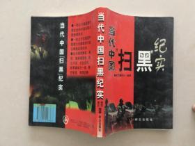 当代中国扫黑纪实 房思玉(重罡 璞玉)签赠