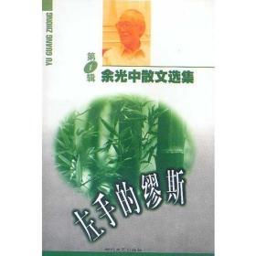 余光中散文选集(全四册)