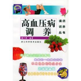 高血压病调养——疾病调养丛书
