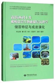 储层特征与成岩演化/南海西科1井碳酸盐岩生物礁储层沉积学