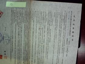 13、1954年贵州省合作社交易结算协议书一大张