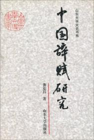 山东大学文史书系:中国辞赋研究